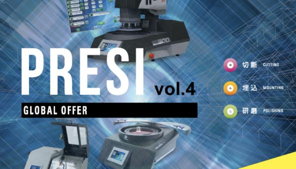 プレシ社試料作製機器&材料 ダイジェストVol.4のお知らせ