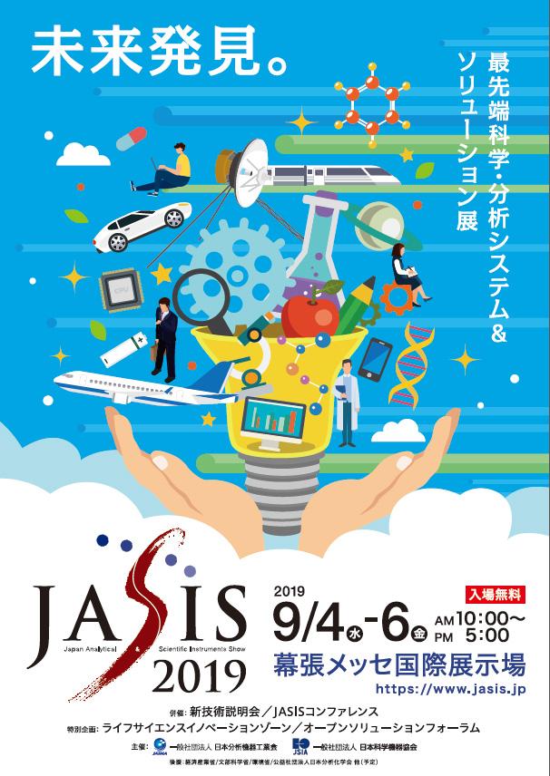 JASIS2019に出展します