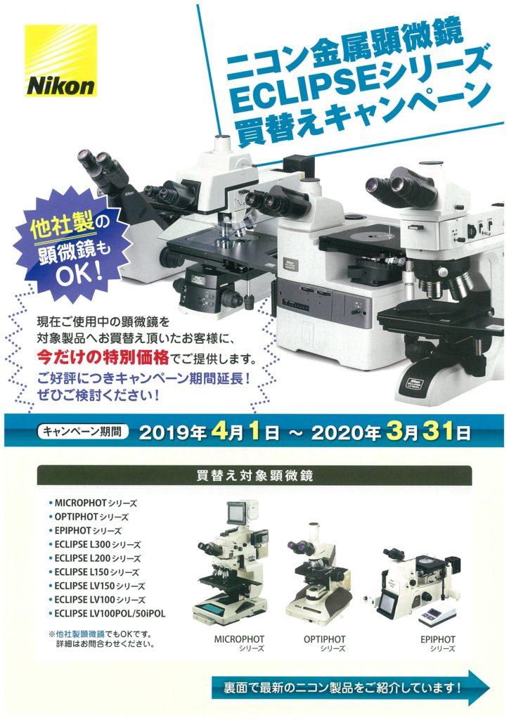 ニコン金属顕微鏡ECLIPSEシリーズ買替えキャンペーン
