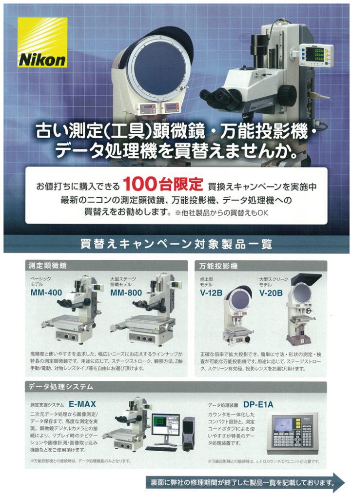 《ニコンキャンペーン--パンフレット表面--》古い測定(工具)顕微鏡・万能投影機・データ処理機を買い替えませんか。お値打ちに購入できる100台限定買換えキャンペーンを実施中