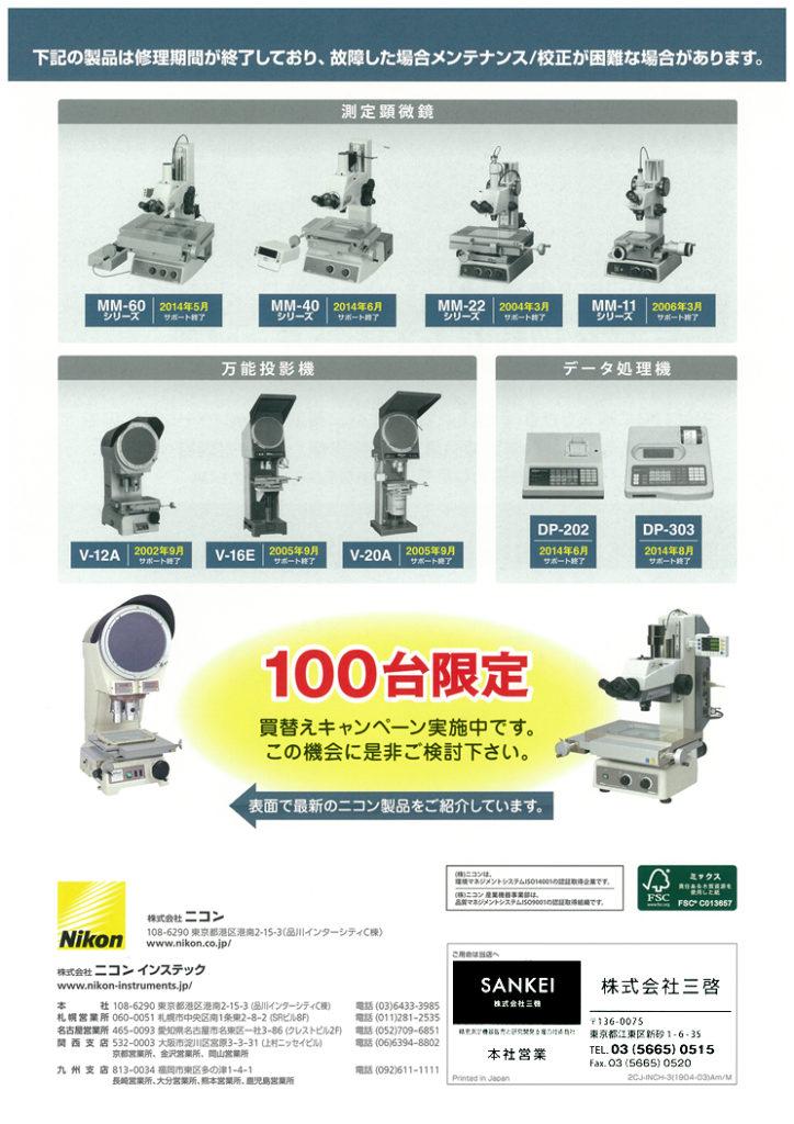 《ニコンキャンペーン--パンフレット裏面--》古い測定(工具)顕微鏡・万能投影機・データ処理機を買い替えませんか。お値打ちに購入できる100台限定買換えキャンペーンを実施中