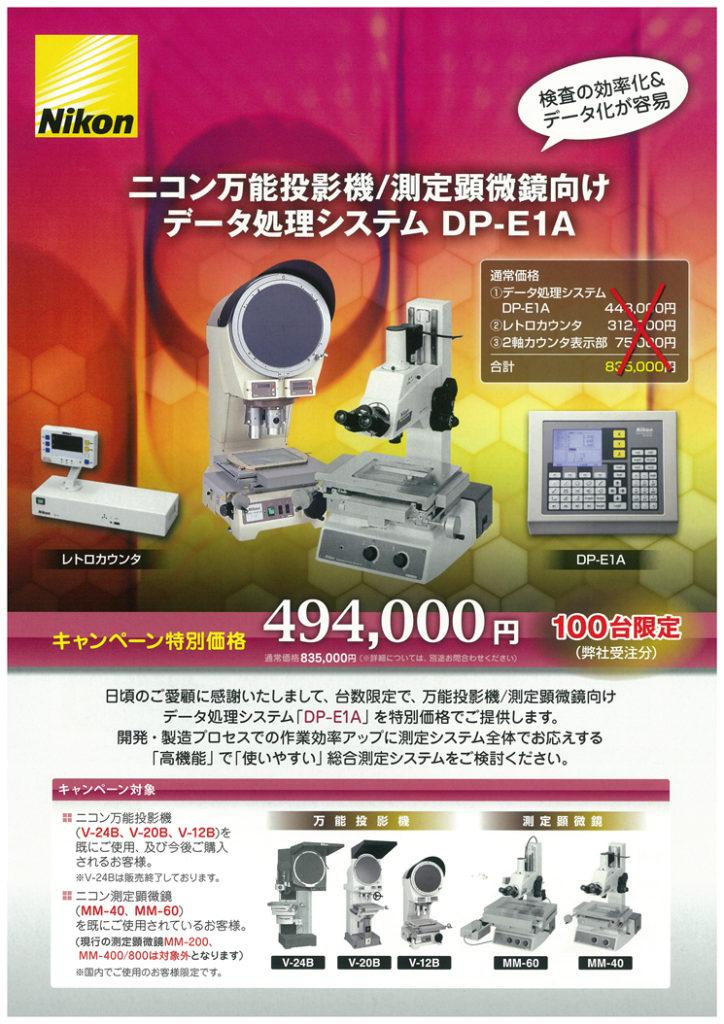 ニコン万能投影機/測定顕微鏡向けデータ処理システム DP-E1A