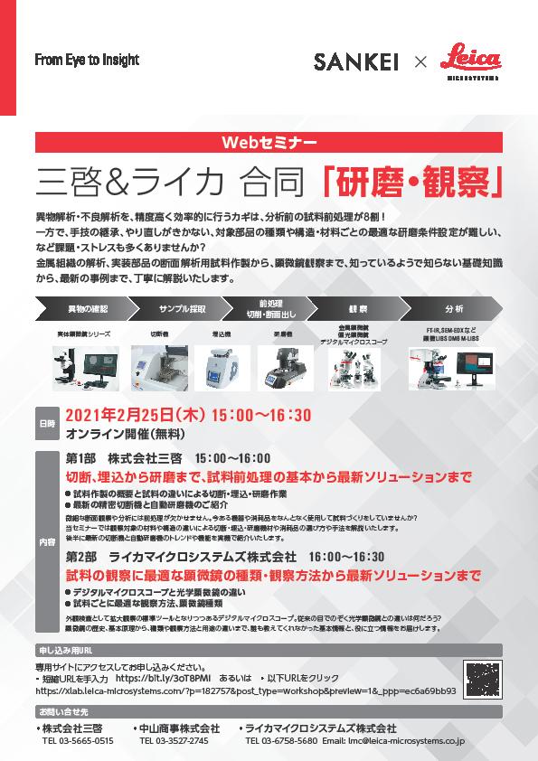 【満員御礼】三啓&ライカ合同Webセミナー