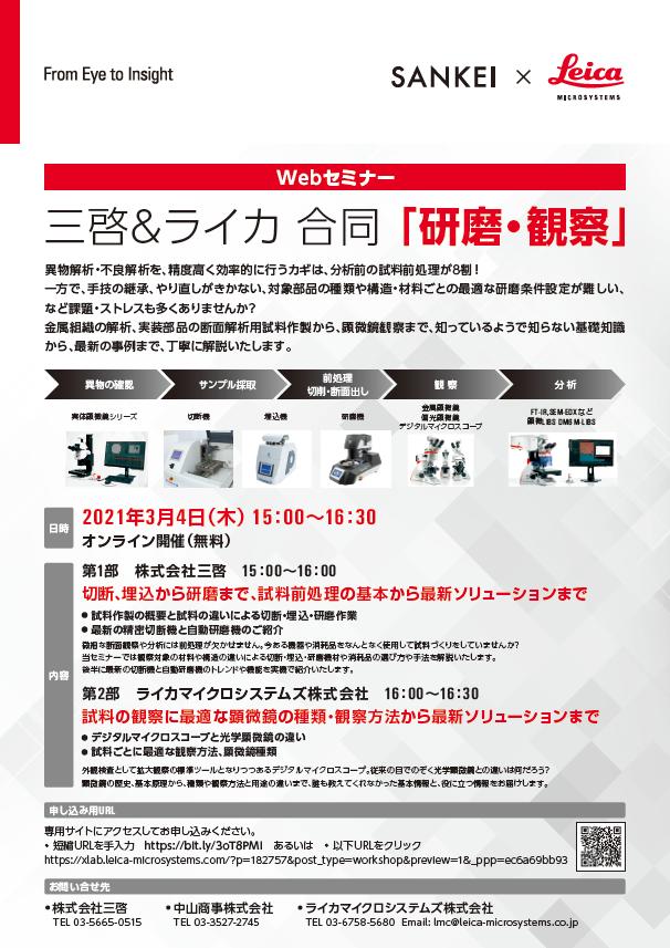 【満員御礼(追加開催)】三啓&ライカ合同Webセミナー