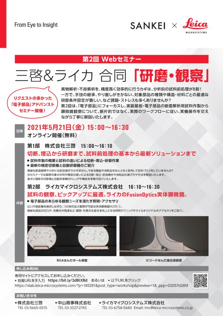 第二回 三啓&ライカ合同Webセミナー
