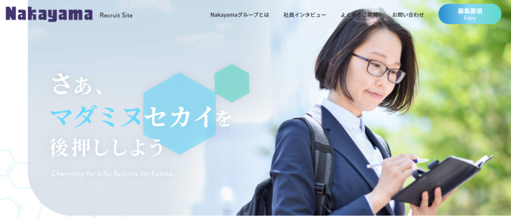 中山商事グループリクルートサイト開設のお知らせ