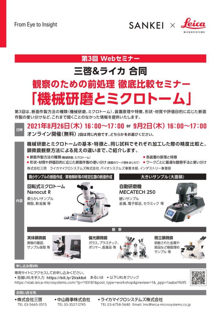 第三回 三啓&ライカ合同Webセミナー