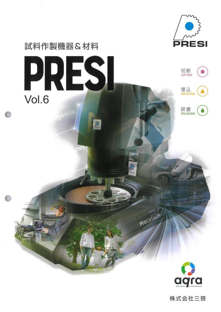 プレシ 試料製機器&材料 カタログVol.6