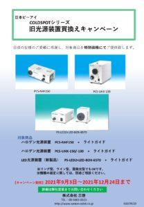 日本ピーアイ COLD SPOTシリーズ 旧光源装置買換えキャンペーン