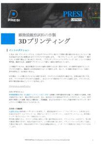3Dプリンティング 顕微鏡観察試料作製