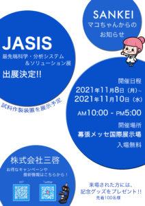 JASIS 2021に出展します